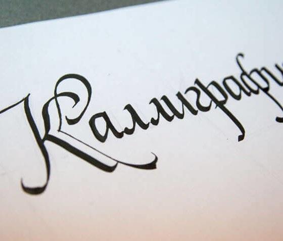 Курсы каллиграфии, это не только красивый почерк