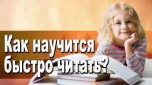 Учимся быстро читать